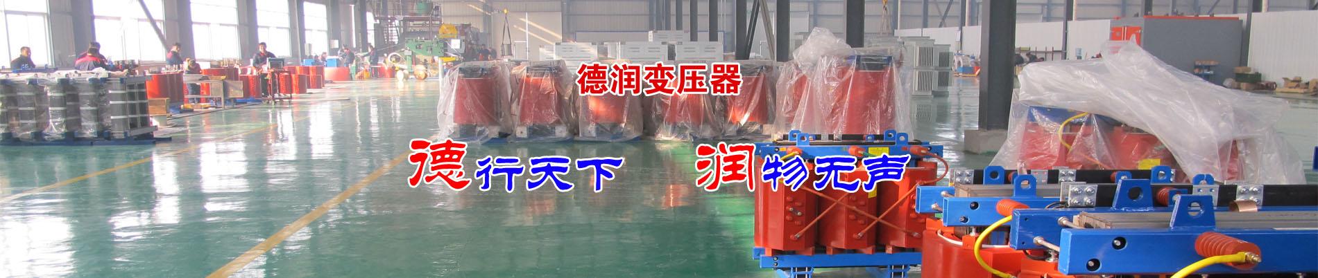 扬州干式变压器厂