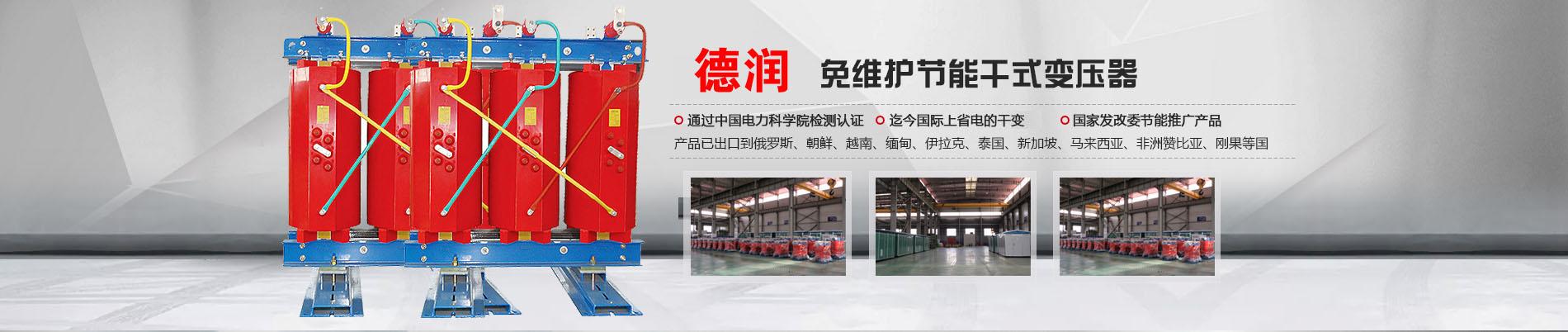 扬州干式变压器厂家